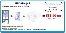 Комплект структура Grohe  и тоалетна Деба
