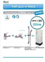 Смесители Coral 3в1