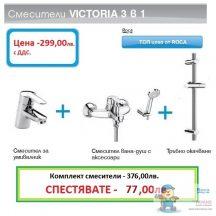 Смесители Victoria 3 в1