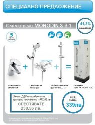 Комплект смесители Roca Monodin 3 в 1