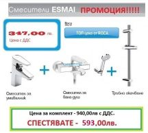 Комплект Esmai - Roca 3 в 1