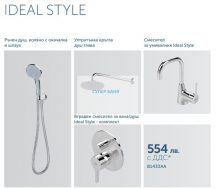 IDEAL Standart IDEAL STYLE