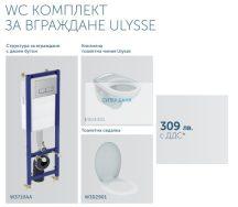 IDEAL_Standart_ULYSSE WC Комплект за вграждане