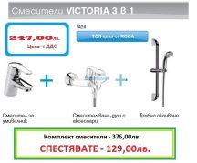 Комплект Victoria - Roca 3 в 1