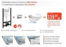 Стенна тоалетна NЕО Clean Rim + структура за вграждане Eco Solution