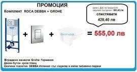 Комплект структура Grohe + двоен бутон и окачена тоалетна Debba